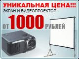 Аренда проектора СПб